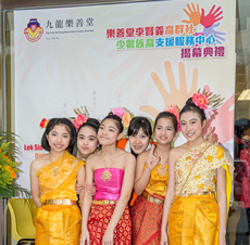 The Lok Sin Tong Benevolent Society, Kowloon – Lok Sin Tong Lee Yin Yee United Centre – Support Service Centre for Ethnic Minorities Unveiling Ceremony