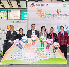 The Lok Sin Tong Benevolent Society, Kowloon – Opening and Prize Presenting Ceremony of City of Smile Photo Exhibition
