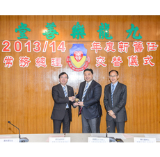 The Lok Sin Tong Benevolent Society, Kowloon – Alternation of the Old and New Executive Committee 2013-2014