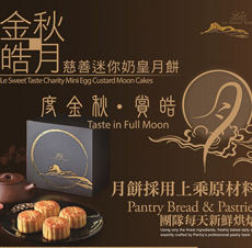 The Lok Sin Tong Benevolent Society, Kowloon – Le Sweet Taste Charity Mini Egg Custard Moon Cake 2014