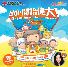 Hong Kong Red Cross –  Red Twinkle Star  Campaign 2014/15