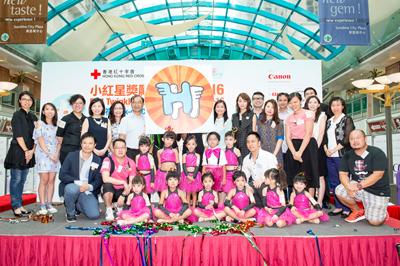 香港紅十字會小紅星獎勵計劃