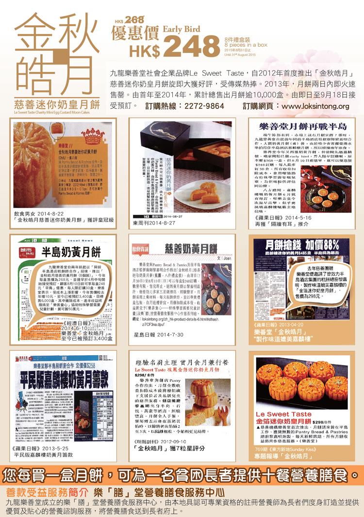 九龍樂善堂義賣「金秋皓月」慈善迷你奶皇月餅