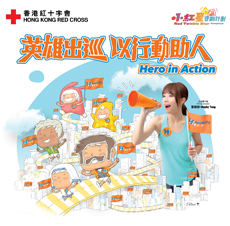 Hong Kong Red Cross –  Red Twinkle Star  Campaign 2015/16